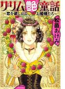 グリム艶童話~恋を欲しがるお姫さまたち~(まんがグリム童話)