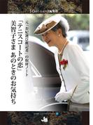 元「お妃選び班記者」の取材ノート 「テニスコートの恋」美智子さま あのときのお気持ち(J-CASTニュースセレクション)