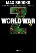 WORLD WAR Z(下)(文春文庫)