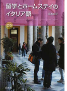 留学とホームステイのイタリア語
