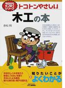 トコトンやさしい木工の本