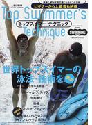 トップスイマー・テクニック 1 世界トップスイマーの泳法・技術を学ぶ (B.B.MOOK)(B.B.MOOK)