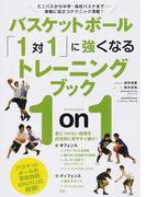 バスケットボール「1対1」に強くなるトレーニングブック ミニバスから中学・高校バスケまで-実戦に役立つテクニック満載! (B.B.MOOK)(B.B.MOOK)