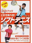 これで完ぺき!ソフトテニス (DVDブック)