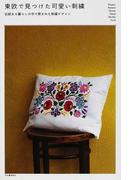 東欧で見つけた可愛い刺繡 伝統ある暮らしの中で育まれた刺繡デザイン