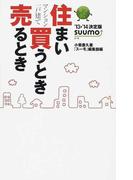 住まい買うとき売るとき マンション一戸建て '13▷'14決定版 (suumo)