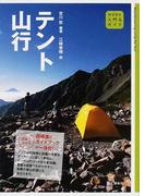 テント山行 テント山行技術・知識解説とルートガイド41本収録! (ヤマケイ入門&ガイド)
