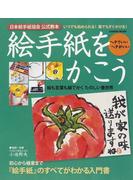 絵手紙をかこう 日本絵手紙協会公式教本 ヘタでいい ヘタがいい