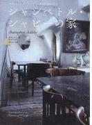 シャンペトル・シャビーの家 「田舎スタイル」をプラスして、より味のある部屋づくり (ヨーロッパのインテリアシリーズ)