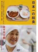 """日本一の給食 「すべては子どものために」おいしさと安心を追求する""""給食の母""""の話"""
