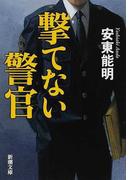 撃てない警官 (新潮文庫)(新潮文庫)