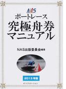 NASボートレース究極舟券マニュアル 2013年版