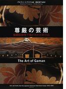 尊厳の芸術 強制収容所で紡がれた日本の心