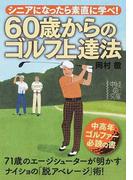 60歳からのゴルフ上達法 シニアになったら素直に学べ! (中経の文庫)(中経の文庫)