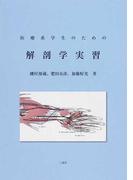 医療系学生のための解剖学実習