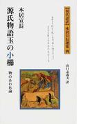 源氏物語玉の小櫛 物のあわれ論 (〈現代語訳〉本居宣長選集)