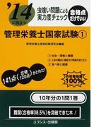 管理栄養士国家試験 '14に役立つ 虫喰い問題による実力度チェック 2014−1
