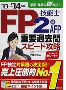 FP技能士2級・AFP重要過去問スピード攻略 '13→'14年版