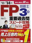 FP技能士3級重要過去問スピード攻略 '13→'14年版