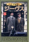 〈DVD〉天才執事ジーヴス vol.1