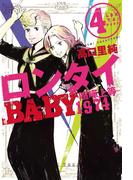 ロンタイBABY―喧嘩上等1974― 4(ジュールコミックス)