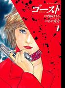 ゴースト 1(アクションコミックス)
