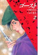 ゴースト 2(アクションコミックス)