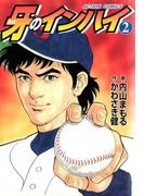 牙のインハイ 2(アクションコミックス)