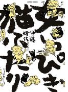 女いっぴき猫ふたり 1(アクションコミックス)
