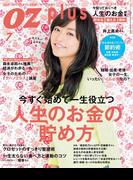 OZplus 2013年7月号 No.31(OZplus)