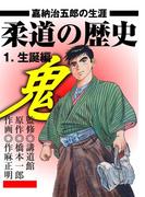 柔道の歴史 嘉納治五郎の生涯1 生誕編