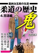 柔道の歴史 嘉納治五郎の生涯4 怒濤編