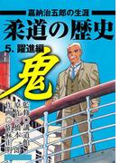柔道の歴史 嘉納治五郎の生涯5 躍進編