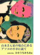 山本さん家の場合に於るアソコの不幸に就て