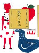 日本語を味わう名詩入門 16 茨木のり子