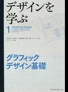 デザインを学ぶ 1 グラフィックデザイン基礎