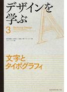 デザインを学ぶ 3 文字とタイポグラフィ