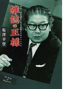 雑誌の王様 評伝・清水達夫と平凡出版とマガジンハウス