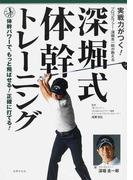 深堀式体幹トレーニング 実戦力がつく! プロゴルファー・深堀圭一郎が教える 体幹パワーで、もっと飛ばせる!正確に打てる!