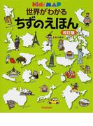世界がわかるちずのえほん 改訂版 (キッズ・えほんシリーズ Kids' MAP)