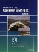 船体運動耐航性能 初級編 (船舶海洋工学シリーズ)