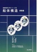 船体構造 振動編 (船舶海洋工学シリーズ)