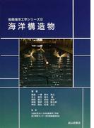海洋構造物 (船舶海洋工学シリーズ)