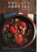 野菜たっぷりの薬膳韓国ごはん