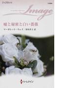 噓と秘密と白い薔薇 (ハーレクイン・イマージュ)(ハーレクイン・イマージュ)