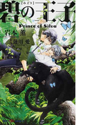 碧の王子 (SHY NOVELS プリンス・オブ・シウヴァ)(SHY NOVELS(シャイノベルズ))
