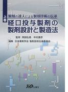 製剤の達人による製剤技術の伝承 上巻 経口投与製剤の製剤設計と製造法