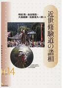 近世修験道の諸相 (岩田書院ブックレット 歴史考古学系)
