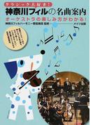 クラシック大好き!神奈川フィルの名曲案内 オーケストラの楽しみ方がわかる!