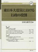 東日本大震災における行政の役割 (年報行政研究)
